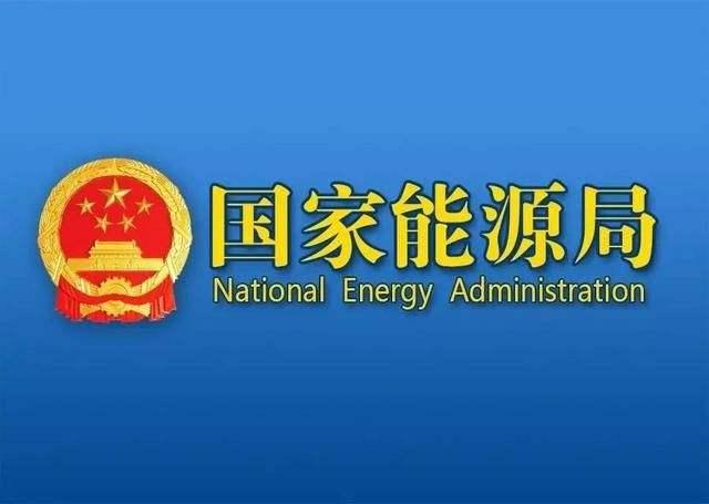 国家可再生能源信息管理中心解锁光伏基地运行数据