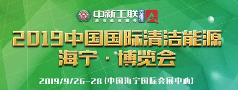 观展攻略|参观2019中国国际清洁能源(海宁)博览会能收获什么?