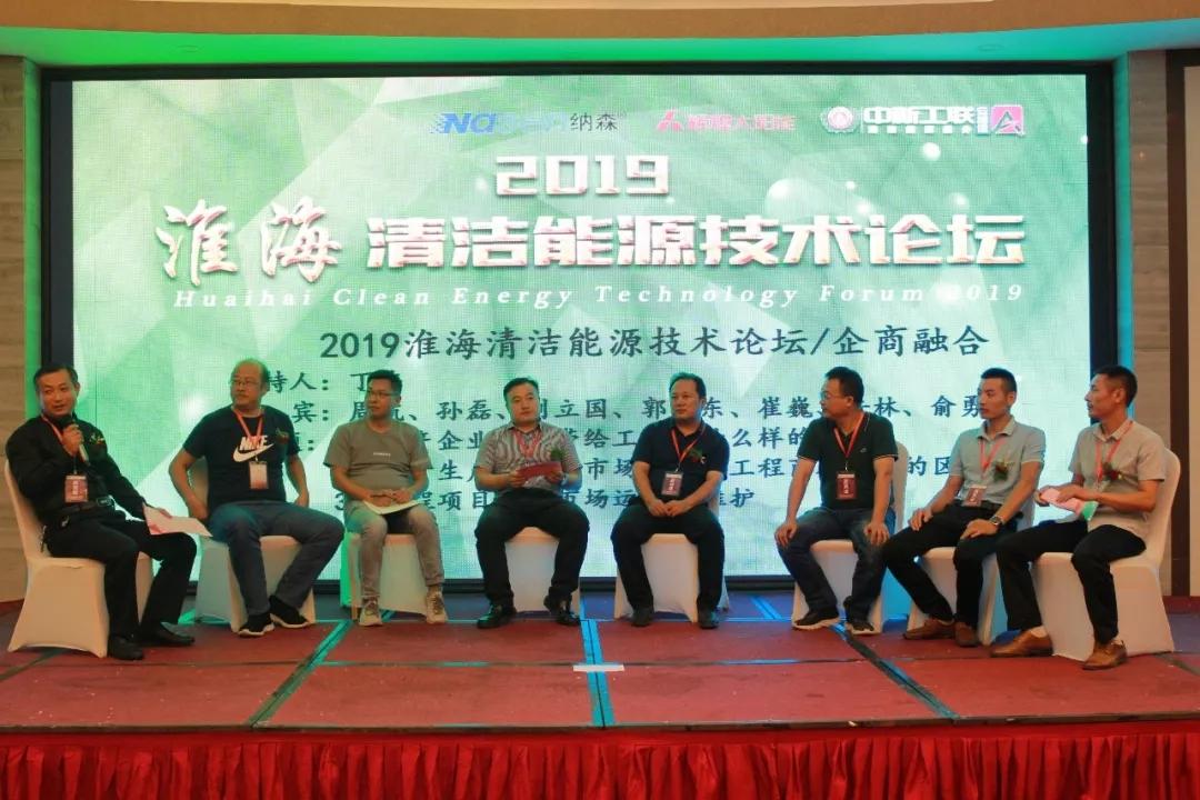 2019淮海清洁能源技术论坛,企商共话市场融合之道