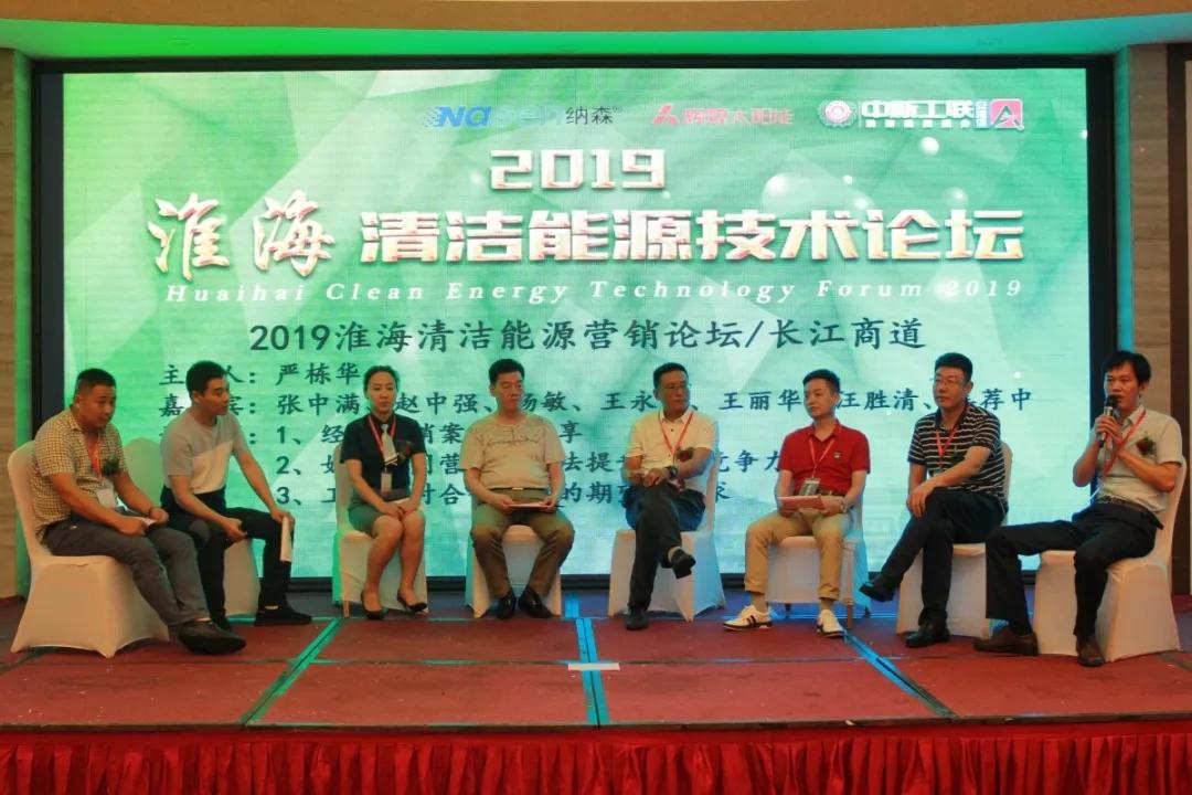 2019淮海清洁能源营销论坛 企商过招促行业发展