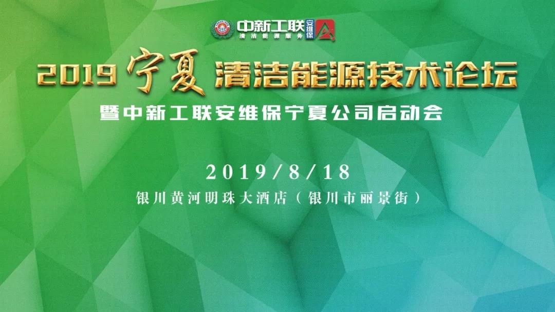 【官宣】2019宁夏清洁能源技术论坛将于8月18日召开!