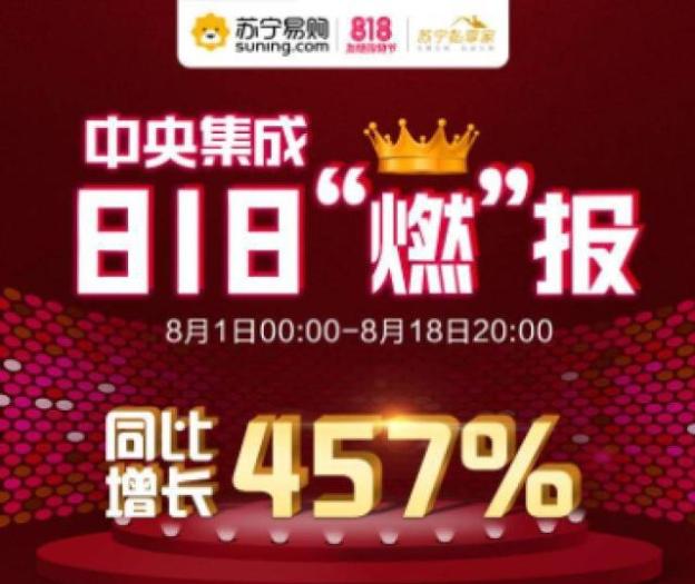 苏宁中央空调818燃爆,销售逆增435%