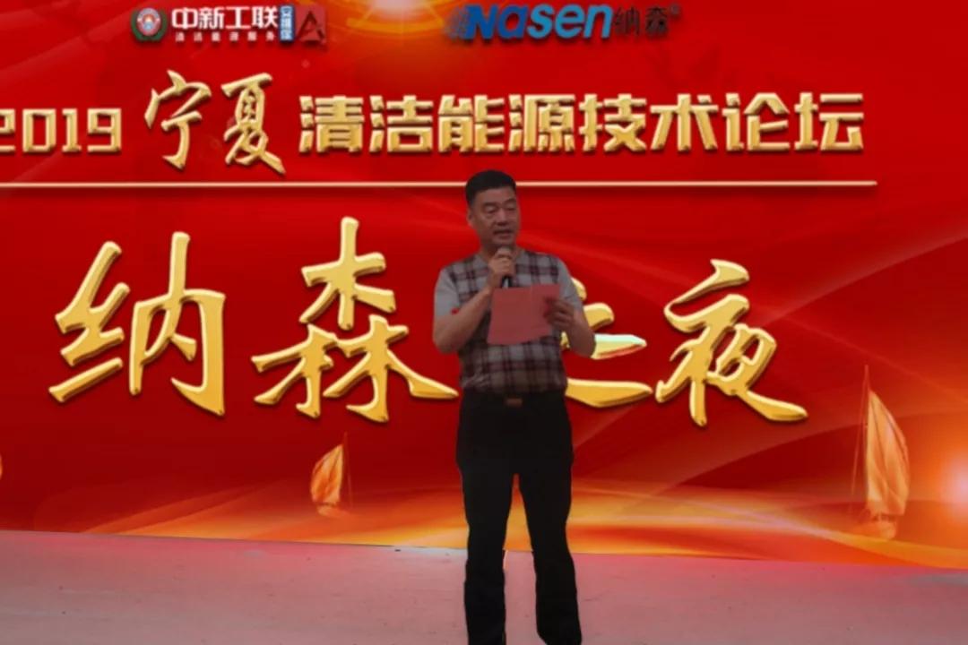 """中新工联安维保宁夏论坛暨""""纳森之夜""""隆重举行"""