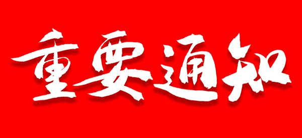 关于2019中国国际清洁能源(海宁)博览会延期的通知