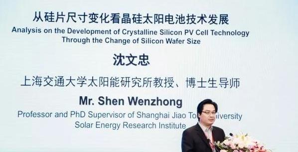 上海交大沈文忠:光伏平价上网应该靠大硅片和薄硅片