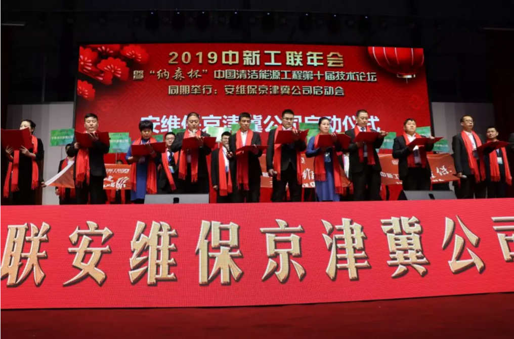 2019中新工联年会盛大开幕!