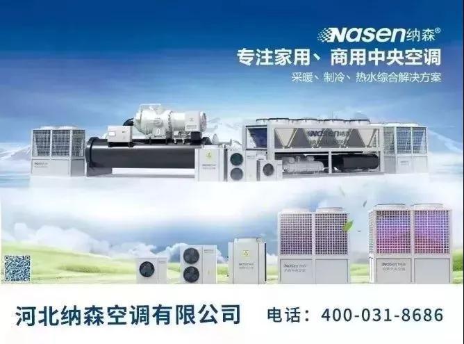 纳森中央空调捐赠10万元,在疫情大考中彰显中国精神