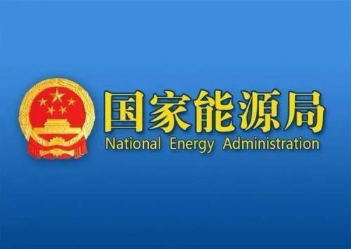 能源局:2020年度新建光伏发电项目补贴预算为15亿元