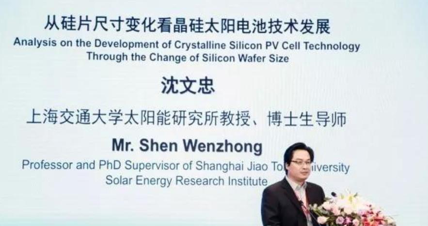 沈文忠:光伏平价上网应靠大硅片和薄硅片