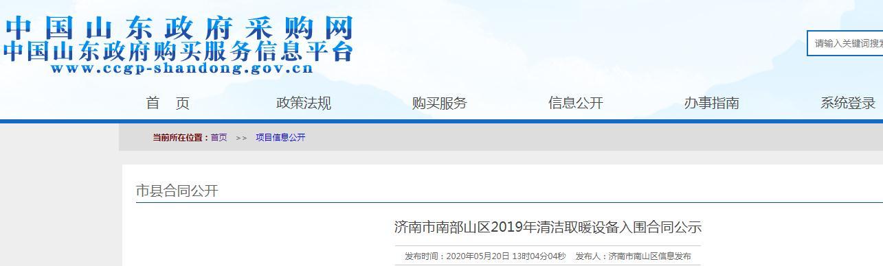 济南市南部山区2019年清洁取暖设备中标入围合同公示