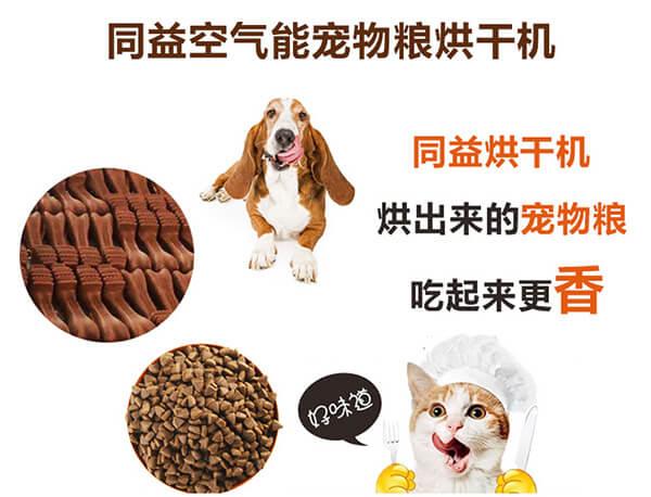 宠物食品烘干,选同益空气能