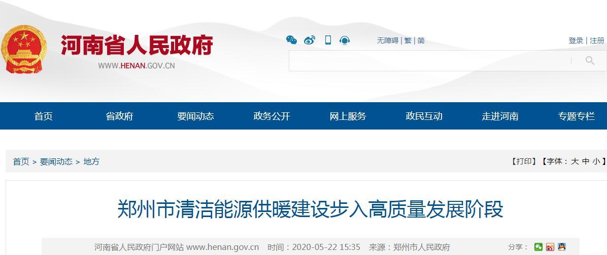 郑州市清洁能源供暖建设步入高质量发展阶段