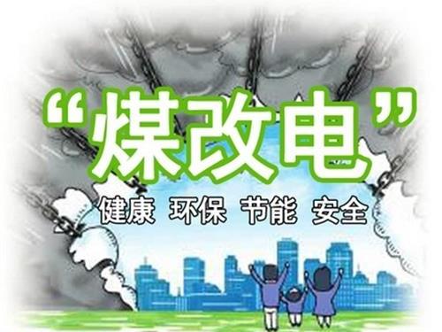 """新疆南疆逾30亿元""""煤改电""""工程项目顺利推进"""
