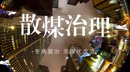 """黑龙江开展大气污染""""冬病夏治""""行动继续实施""""煤改电"""""""
