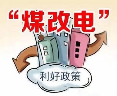 """临汾市2020年""""煤改电""""实施方案公布 计划完成25147户"""