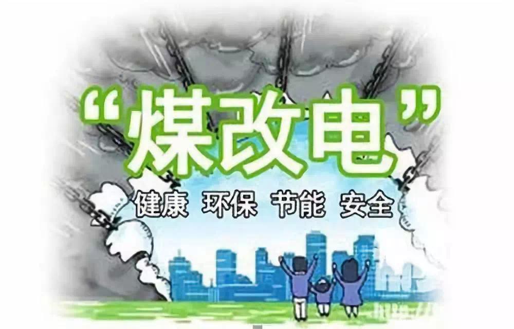 临汾煤改电最新通知 涉及各乡镇共25147户