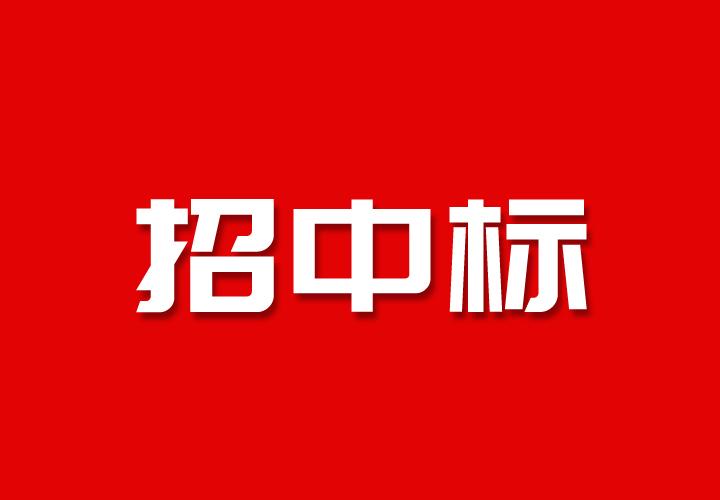 1822套,1184.3万元!阳谷县采购空气源热泵热风机项目