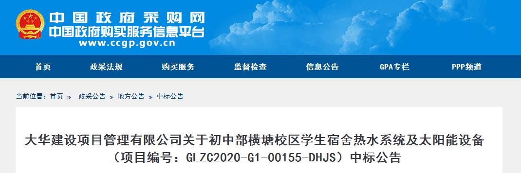 129.9789 万元(人民币)热水系统及太阳能设备中标公告