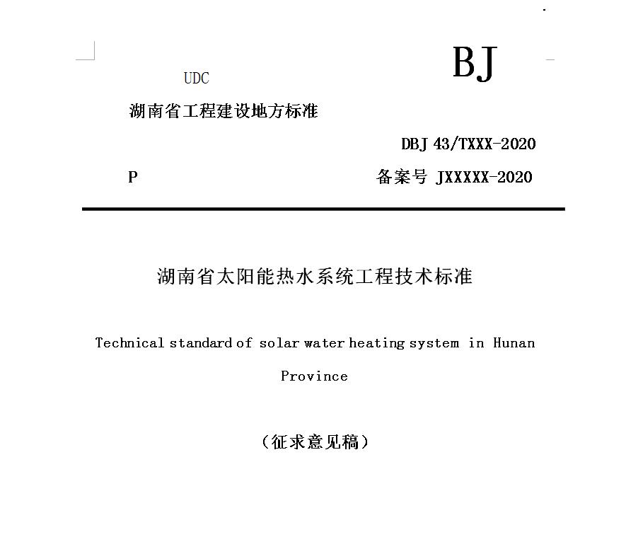 湖南省太阳能热水系统工程技术标准(征求意见稿)