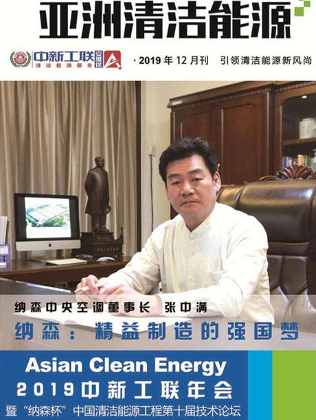 亚洲清洁能源