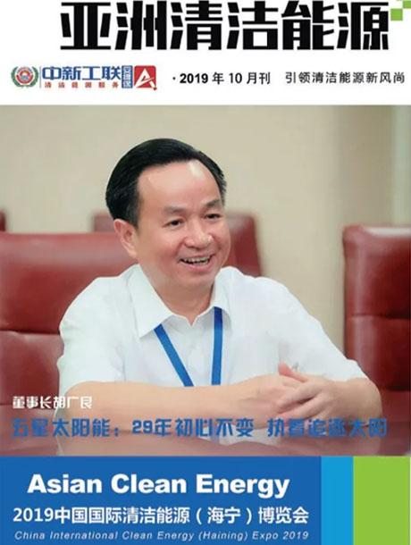 《亚洲清洁能源》2019年10月刊