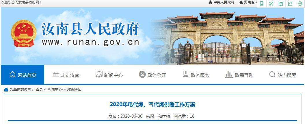 河南汝南县发布2020年电代煤、气代煤供暖工作方案