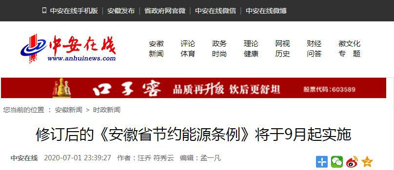 修订后的《安徽省节约能源条例》将于9月起实施