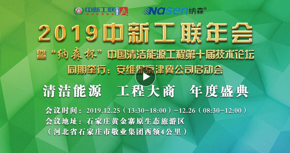 """2019中新工联年会暨""""纳森杯""""中国清洁能源工程第十届技术论坛"""