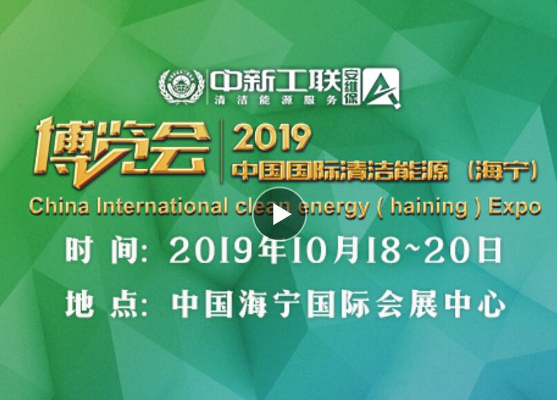 2019中国国际清洁能源(海宁)博览会