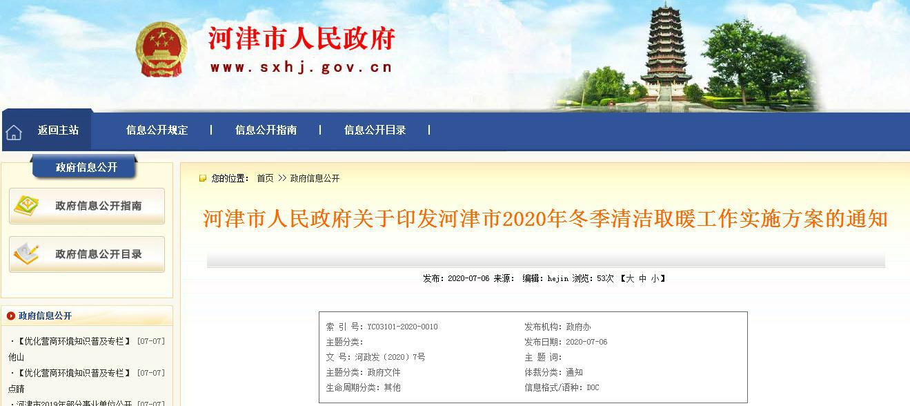 河津市2020年冬季清洁取暖工作实施方案
