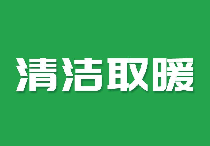 衡水市长吴晓华调度农村清洁取暖工程建设和气源保供
