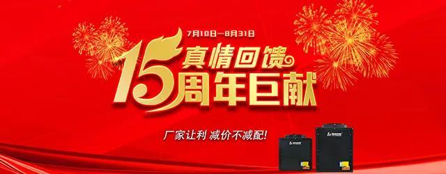 厂家大让利!广东瑞星15周年庆钜惠盛大开启