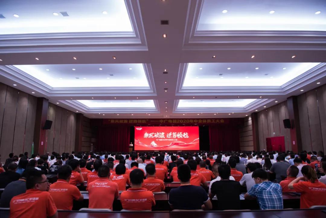 中广电器2020年中会议圆满收官