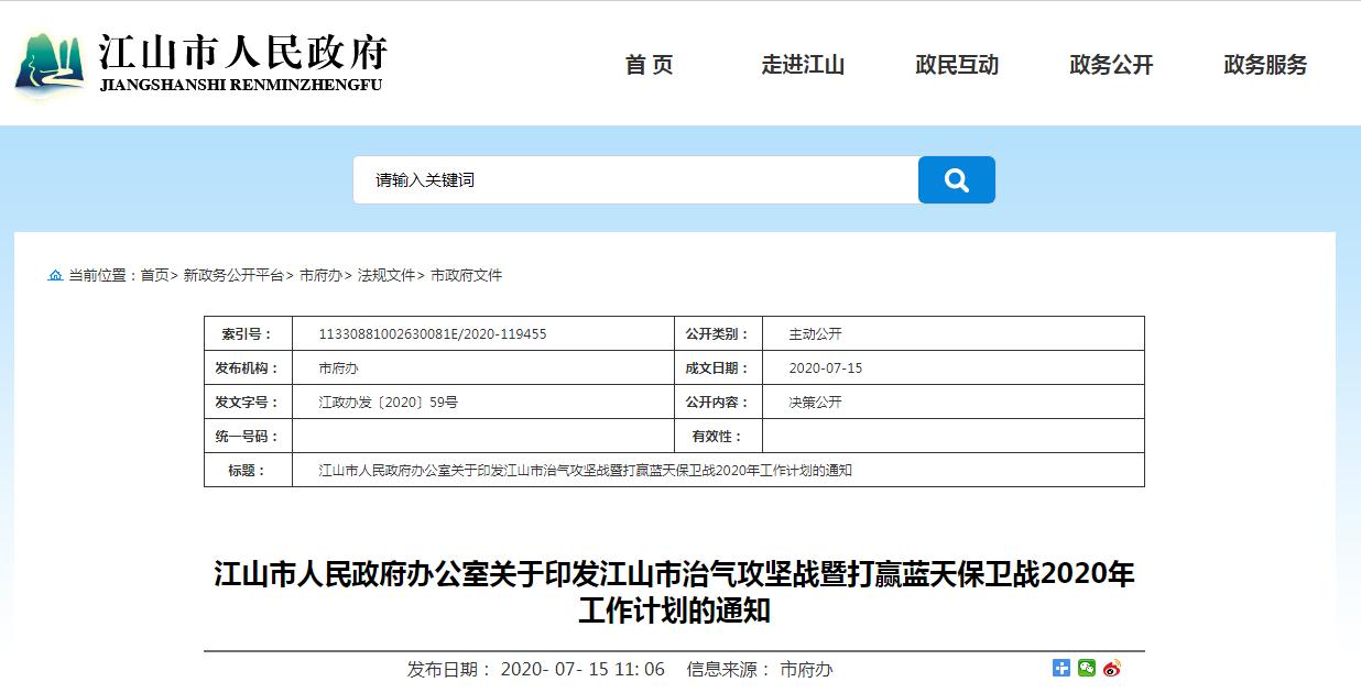 江山市人民政府办公室关于印发江山市治气攻坚战暨打赢蓝天保卫战2020年工作计划的通知