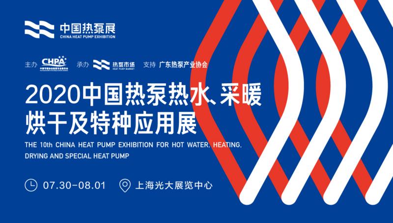 第十届(2020)中国热泵展在上海光大展览中心隆重举行