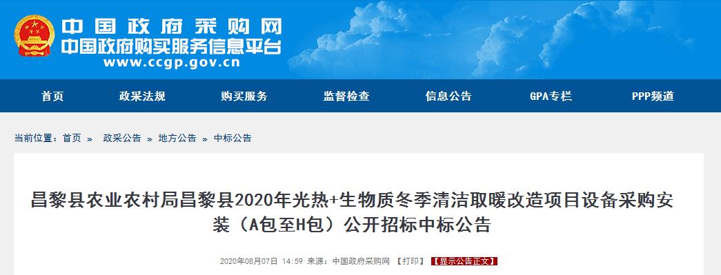 海尔、天普、道荣、太阳雨中标昌黎县2020年光热+生物质冬季清洁取暖改造项目