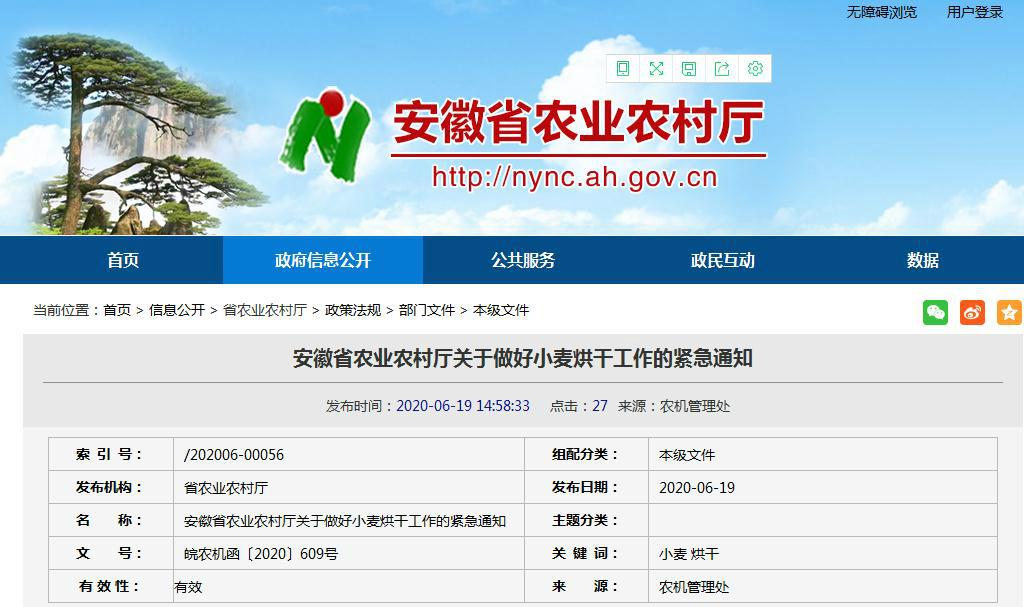 安徽省农业农村厅关于做好小麦烘干工作的紧急通知