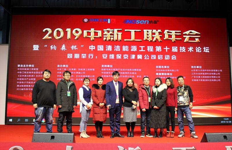 2019中新工联年会