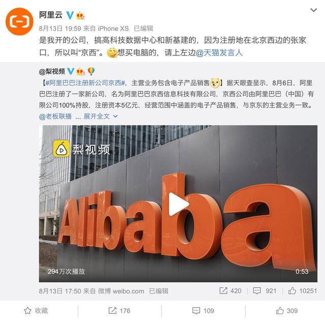 阿里巴巴注册新公司:京西!官方回应:因在北京西边