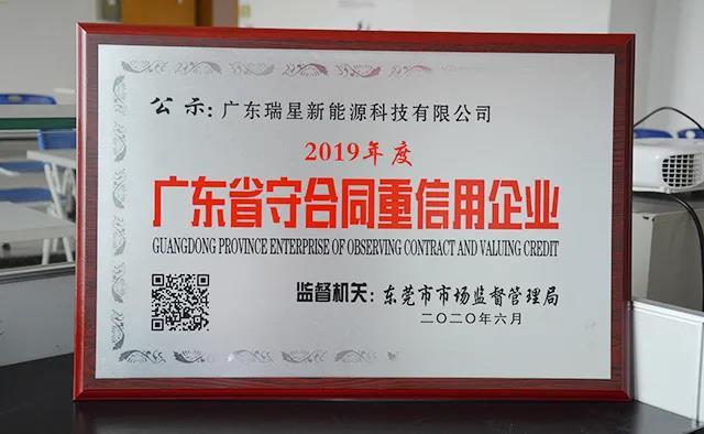 """瑞星再次获得""""广东省守合同重信用企业""""荣誉称号"""