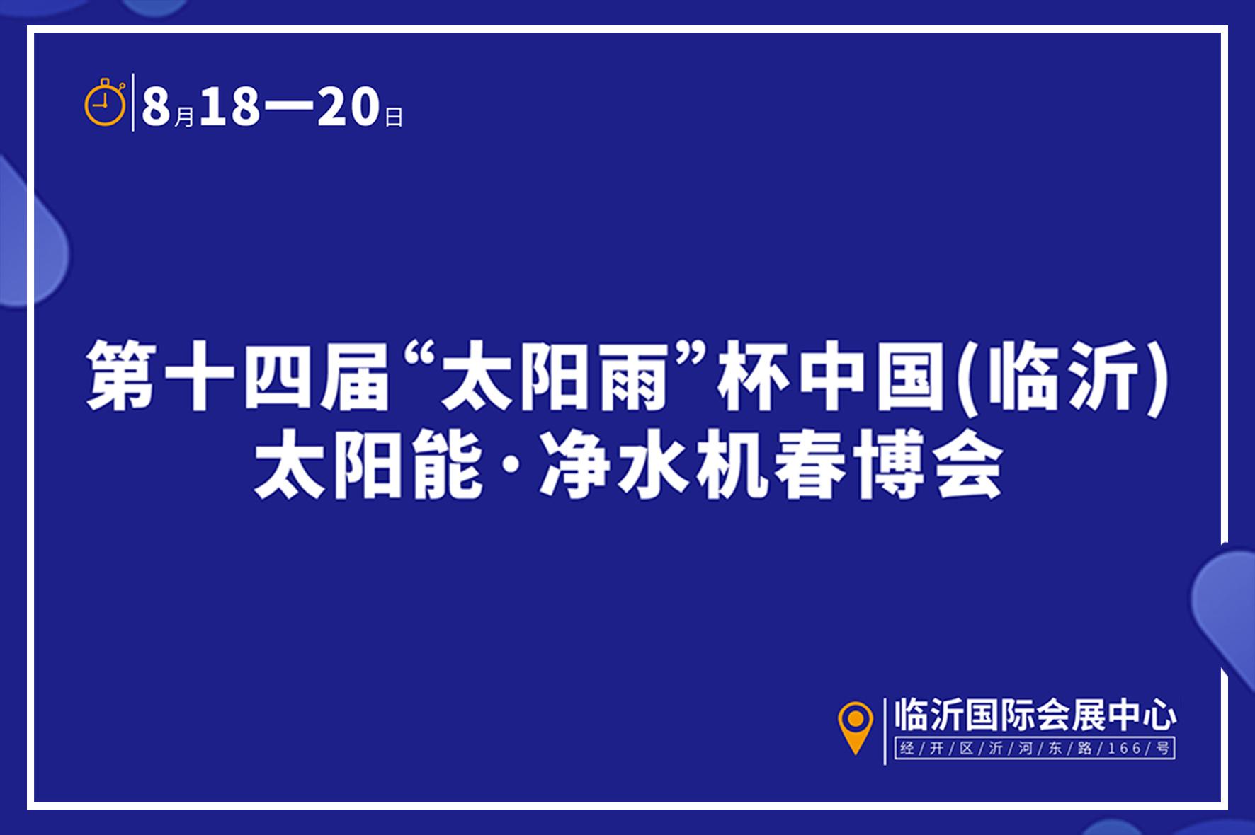 """第十四届""""太阳雨""""杯中国(临沂)太阳能·净水机博览会召开"""