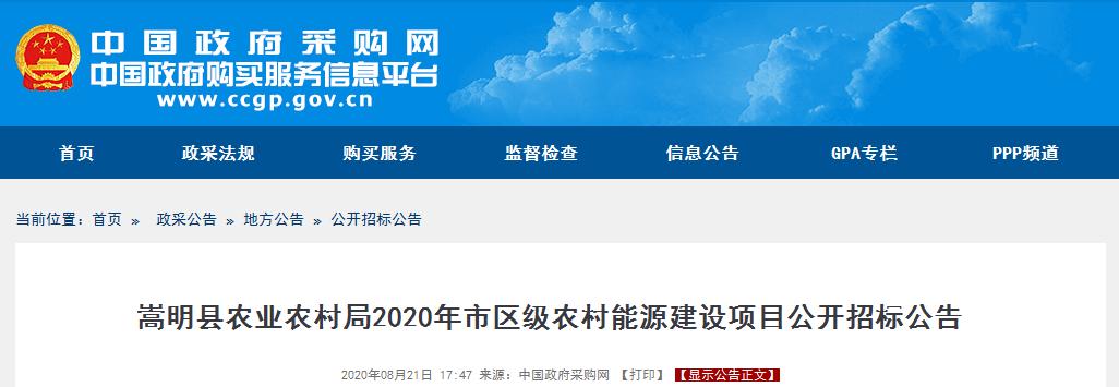 嵩明县农业农村局2020年市区级农村能源建设项目公开招标公告