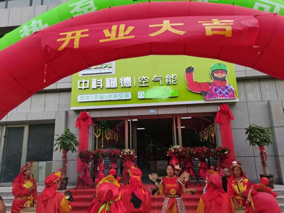 热烈祝贺中科福德朔州运营中心成立