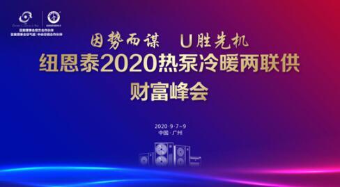 纽恩泰2020热泵冷暖两联供财富峰会即将启航