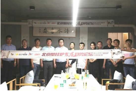 北京壁挂炉发展趋势论坛召开共同探讨行业发展前景
