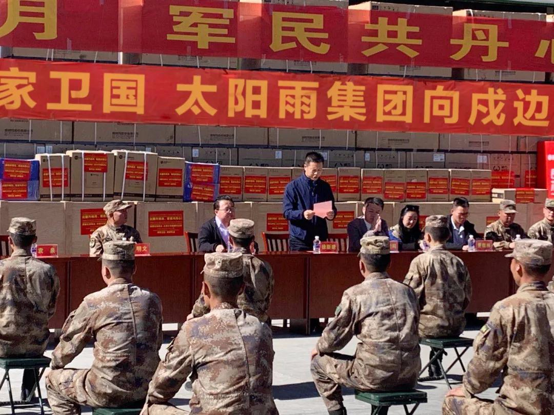 太阳雨温暖助力西藏边防部队