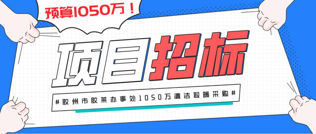 预算1050万!胶州市胶莱办事处冬季清洁取暖项目采购