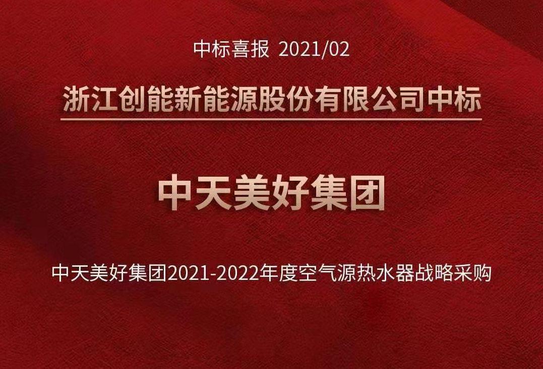 新年勇创佳绩  创能中标中天美好集团2021-2022年空气能家用战略集采