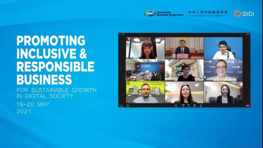 天合光能受邀出席亚太经合组织研讨会,共议亚太地区可持续发展